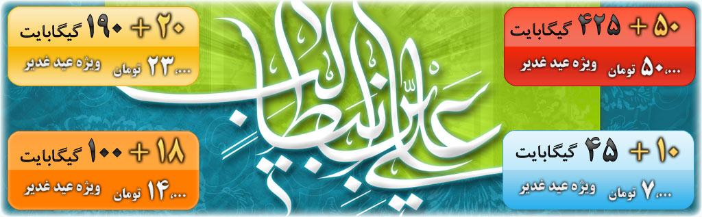 فروش ویژه عید غدیر خم